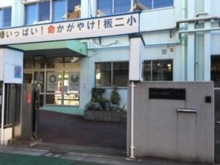 模擬裁判~板橋区立板橋第二小学校~