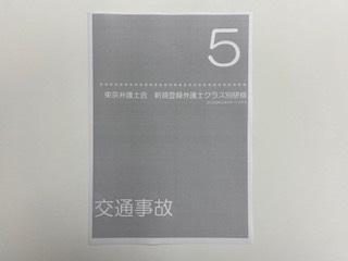 東京弁護士会「新規登録弁護士クラス別研修第5回」