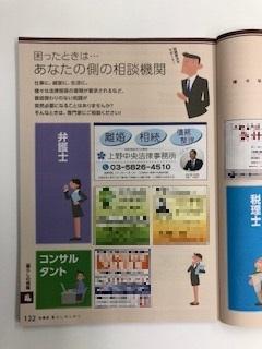 台東区「暮らしのしおり(わたしの便利帳)」