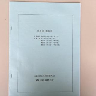 上野法人会青年部第5回報告会