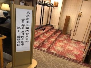 東京商工会議所台東支部青年部5月例会「新入会員スピーチ・歓迎会」