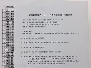 台災ネット定例会議