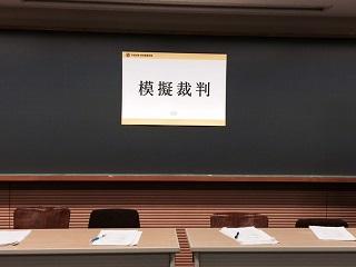 早稲田塾の模擬裁判