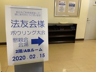 東京弁護士会法友会ボウリング大会