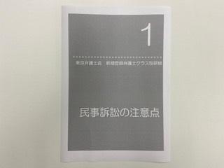 東京弁護士会「新規登録弁護士クラス別研修第1回」