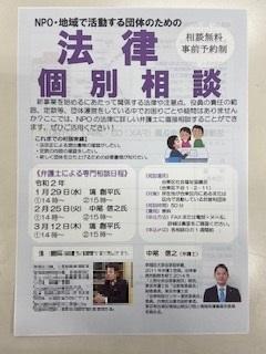台東区社会福祉協議会「専門相談」のお知らせ