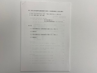 東京弁護士会「司法修習生個別指導弁護士と司法研修所教官との意見交換会」