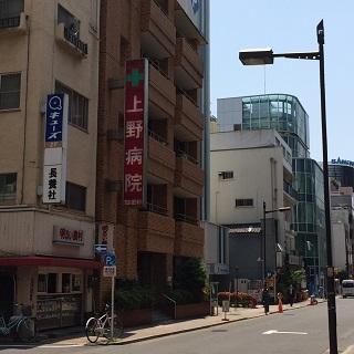 左に上野病院があります。