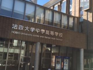 法政大学高等学校模擬裁判