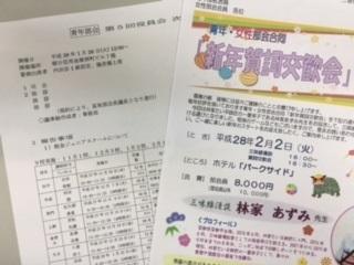 上野法人会青年部会役員会
