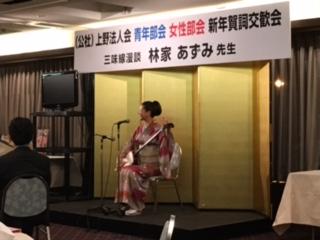 上野法人会新年賀詞交歓会