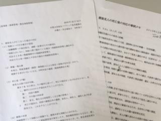 東京パブリック「第2回後見勉強会」