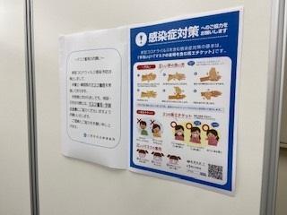新型コロナウイルス感染症対策へのご協力のお願い