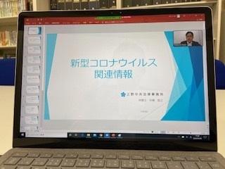 台東区法曹会「新型コロナ法律相談対応~初級編~」