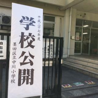墨田区立中川小学校