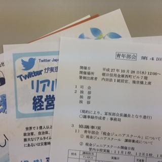 上野法人会青年部会第4回役員会