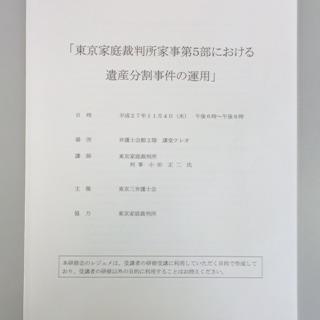 「東京家庭裁判所家事第5部における遺産分割事件の運用」