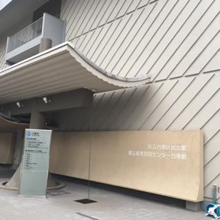 東京商工会議所台東支部窓口専門相談
