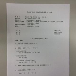 上野法人会第4回総務委員会