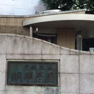 桐朋女子中学校模擬裁判