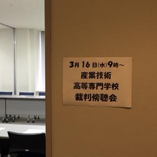 東京都立産業技術専門学校裁判傍聴