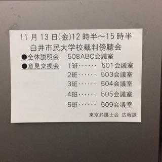 白井市民大学校シニア学部裁判傍聴会