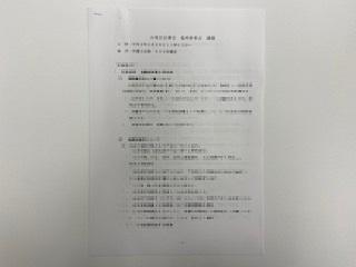 台東区法曹会「臨時幹事会」