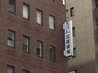 浅草公証役場