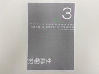 東京弁護士会「新規登録弁護士クラス別研修第3回」