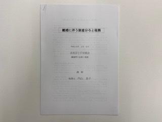 法友会・全国女性税理士連盟東日本支部交流会「法律・税務合同勉強会」