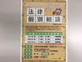 台東区社会福祉協議会NPO専門相談