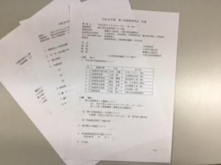 上野法人会第1回総務委員会