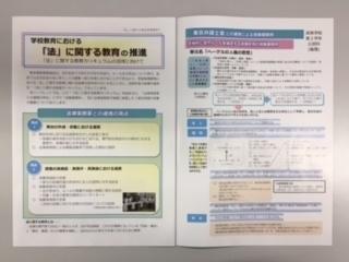 東京都教育庁「法」に関する教育指導