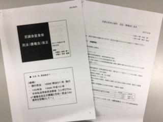 民法(債権法)改正研修会