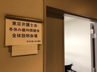 東京弁護士会「冬休み裁判傍聴会」