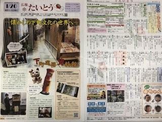「広報たいとう」掲載のお知らせ