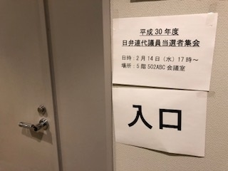 日弁連代議員当選者集会