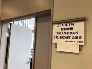 裁判傍聴をしました~専修大学附属高校~