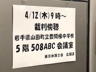 裁判傍聴~岩手県山田町立豊間根中学校~