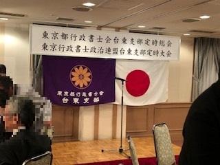 東京都行政書士会台東支部懇親会