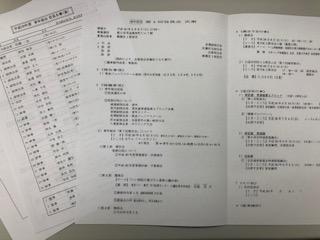 上野法人会青年部会第1回役員会