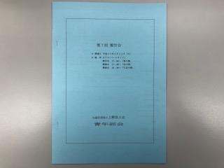 上野法人会青年部会第7回報告会