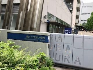 模擬裁判~港区立芝浦小学校~