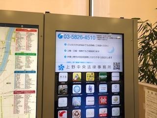 台東区役所・生涯学習センター「インフォメーションパネル」