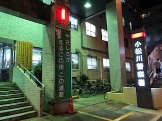 初回の接見~小松川警察署~