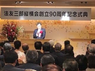 法友3部縦横会90周年記念式典・祝賀会