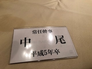 京華中高同窓会・懇親会