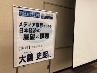 上野法人会青年セミナー