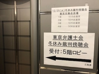 東京弁護士会冬休み裁判傍聴会
