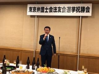 東京弁護士会法友会選挙祝勝会